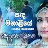 Sanda Manaliye mp3 Download