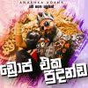 Drop Eka Pudanda mp3 Download