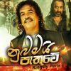Nubamai Pathuwe mp3 Download