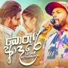 Boru Adare mp3 Download