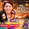 Ralla Weralata Adarei (Teledrama Theme Song) mp3 Download