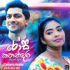 Rosa Kathandara (Deweni Inima Teledrama) mp3 Download