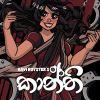 Kanthi mp3 Download