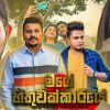 Mage Hithuwakkariye ( Teledrama Song ) mp3 Download