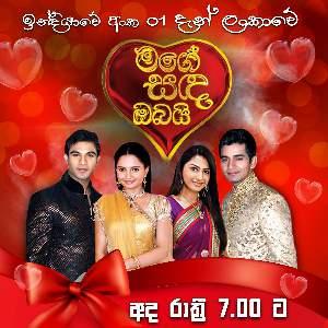 Hithawath Kamak Nisa (Mage Sanda Obai) mp3 Download