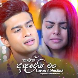 Thamath Adarei Man mp3 Download