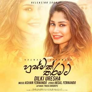 Husmak Tharamata mp3 Download
