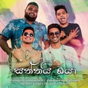 Saththai Oya mp3 Download