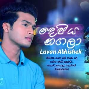Depiya Nagala (Thaththe) mp3 Download