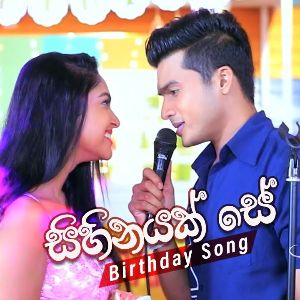 Sihinayak Se mp3 Download