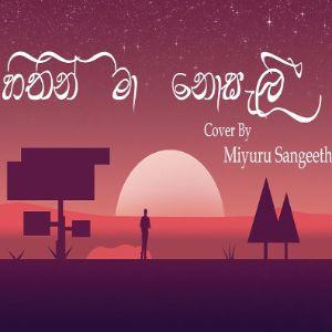Hithin Ma Nosali Hididdi (Cover) mp3 Download