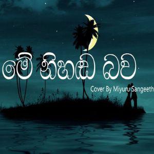 Me Nihada Bawa Bidenna (Cover) mp3 Download