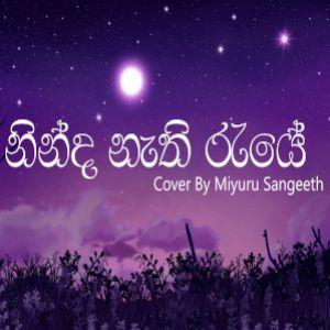 Ninda Nathi Raye (Cover) mp3 Download