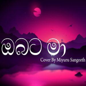 Obata Ma Adaraya Kala Bawa Metharam (Cover) mp3 Download