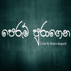 Perum Puragena Aa Sansare (Cover) mp3 Download