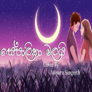 Sepalika Malai Sudu Pata Meedumai (Cover) mp3 Download