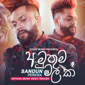 Amuthuma Malak mp3 Download