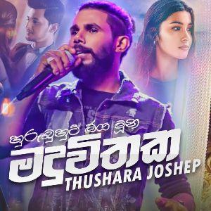 Maduwithaka mp3 Download