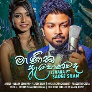 Manika Ahenawada Me mp3 Download