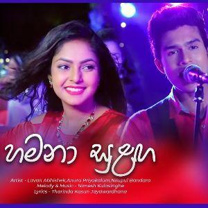 Hamana Sulanga mp3 Download