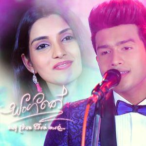 Mage Ahase Adura Bindina Sadawathi mp3 Download