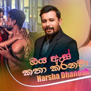 Oya As Katha Karanawa mp3 Download