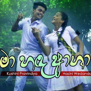 Ma Hada Asha mp3 Download