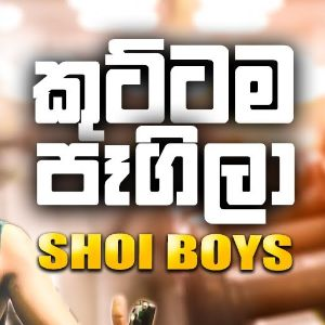 Kuttama Pagila mp3 Download
