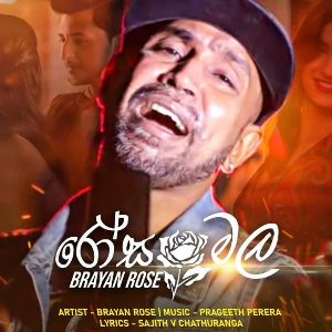 Rosa Mala mp3 Download