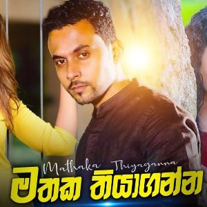 Mathaka Thiyaganna mp3 Download