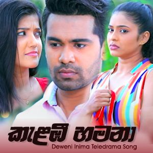 Kalambee Hamana mp3 Download