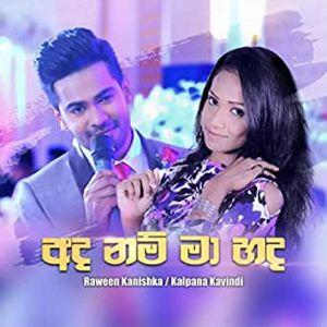 Ada Nam Ma Hada mp3 Download