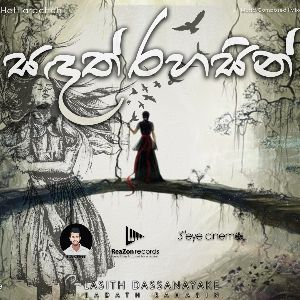 Sandath Rahasin mp3 Download