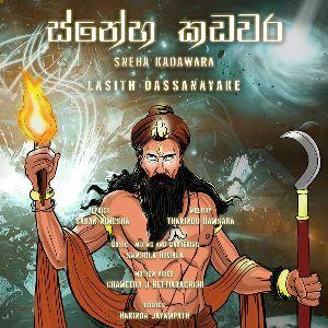Sneha Kadawara mp3 Download