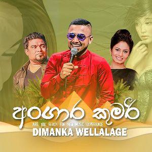 Angara Kumari mp3 Download