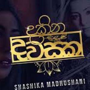 Dakina Dawasaka mp3 Download