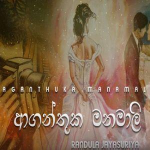 Aganthuka Manamali mp3 Download