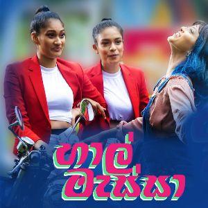 Haal Massa mp3 Download