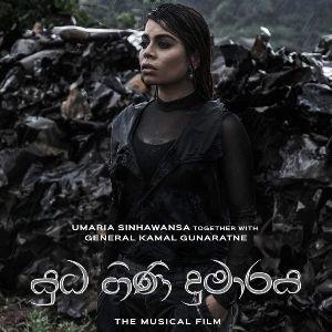 Yuda Gini Dumaraya mp3 Download