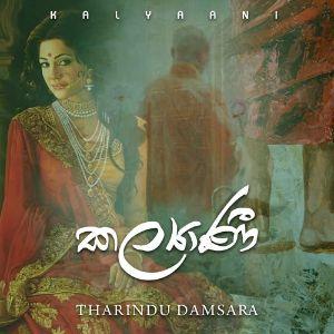 Kalyaani mp3 Download