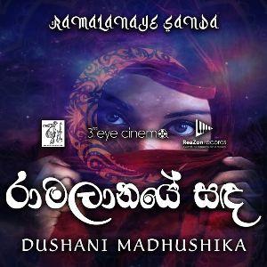 Ramalanaye Sanda mp3 Download