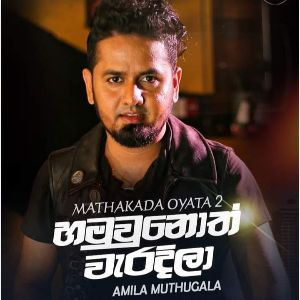 Hamuwunoth Waradila (Mathakada Oyata Mawa 2) mp3 Download