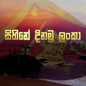 Sihine Dinamu Lanka mp3 Download
