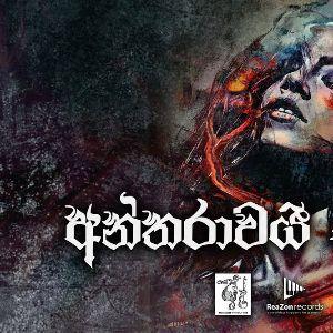 Antharawai mp3 Download