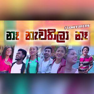 Na Nawathila Na ( Sirasa TV Voice Teens ) mp3 Download
