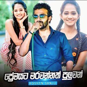 Premayata Marawannath Puluwan mp3 Download