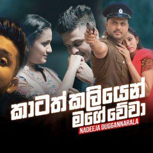 Katath Kaliyen mp3 Download