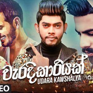 Weradikariyak (Harayanna) mp3 Download