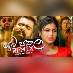 Suba Pathala (Remix) mp3 Download