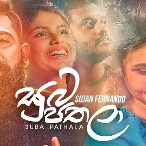 Suba Pathala mp3 Download